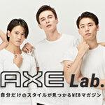 ユニリーバ・ジャパンAXEのオウンドメディア「AXE Lab.」のCMS提供・コンテンツ制作を運営