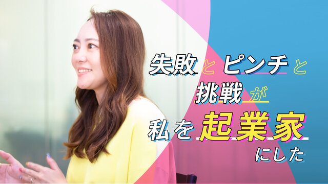 【メディア掲載】当社代表成井のインタビュー記事が 「おかねチップス」に掲載されました