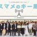 【スマメのキー局】 全社総会2021 -