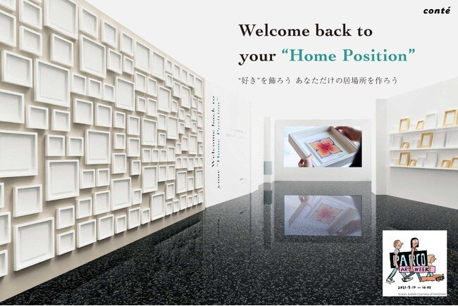 """""""Welcome back to your """"Home Position"""" - 「好き」で選ぶアートをインテリアに"""