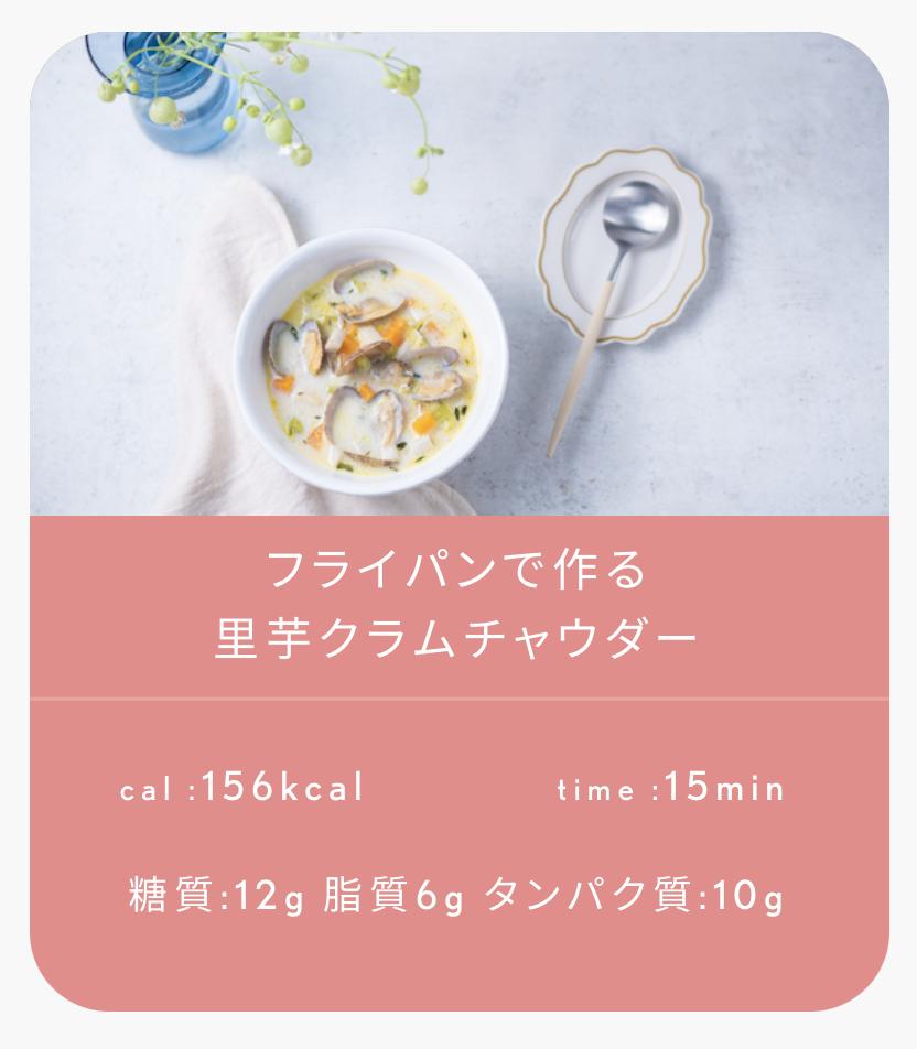 フライパンで作る里芋クラムチャウダー